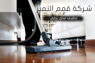 تنظيف منازل بجازان شركة تنظيف خزانات بجازان شركة تنظيف خزانات بجازان 0550362055
