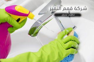 شركة تنظيف بنجزان