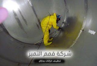 Photo of شركة تنظيف خزانات بجازان 0555024104