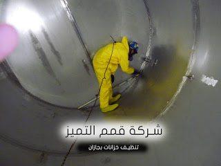 شركة تنظيف خزانات بجازان 0555024104