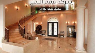 Photo of شركة تنظيف شقق بجازان 0555024104