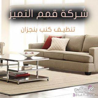 شركة تنظيف كنب بنجران 0550362055