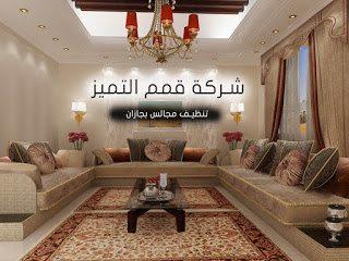 Photo of شركة تنظيف مجالس بجازان 0555024104