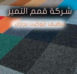 Photo of شركة تنظيف موكيت بجازان 0555024104