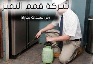 Photo of شركة رش مبيدات بجازان 0507394007
