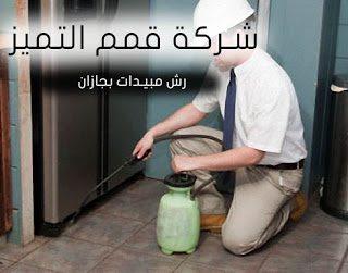 شركة رش مبيدات بجازان 0550362055