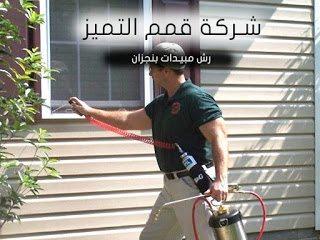شركة رش مبيدات بنجران شركة تنظيف منازل بنجران شركة تنظيف منازل بنجران 0550362055