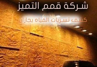 Photo of شركة كشف تسربات المياه بجازان 920001963