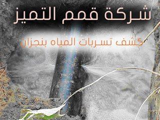 شركة كشف تسربات المياه بنجران شركة تنظيف موكيت بنجران شركة تنظيف موكيت بنجران 0550362055