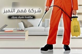 شركة مكافحة حشرات بنجران شركة تنظيف بنجران شركة تنظيف بنجران 0550362055