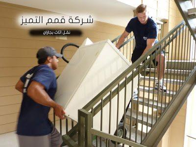 شركة نقل اثاث بجازان شركة تنظيف بجازان شركة تنظيف بجازان 0550362055