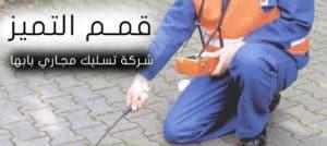 شركات تسليك مجاري بابها شركة تنظيف مجالس بابها شركة تنظيف مجالس بابها 0555024104