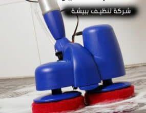 صورة شركة تنظيف ببيشة 0555908136