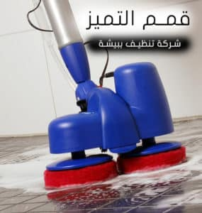شركة تنظيف ببيشة 0550362055