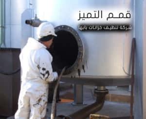 شركة تنظيف خزانات بابها 0555024104