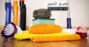 شركات تنظيف شقق ببيشة شركة مكافحة حشرات ببيشة شركة مكافحة حشرات ببيشة 0550362055