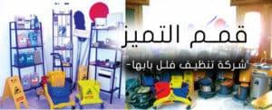 شركة تنظيف فلل بابها 0550362055