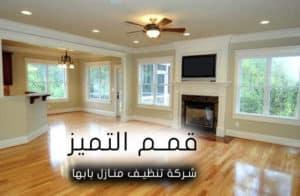 شركة تنظيف منازل بابها 0555024104
