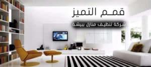 شركات تنظيف منازل ببيشة