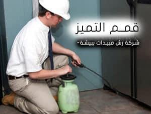 شركة رش مبيدات ببيشة 0550362055