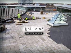 Photo of شركة عزل اسطح بابها 920001963