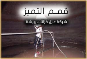 Photo of شركة عزل خزانات ببيشة 920001963