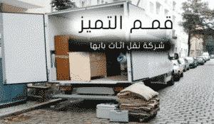 شركة نقل اثاث بابها 0550362055