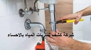 شركة كشف تسربات المياه بالاحساء 0550091502