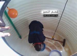 صورة شركة تنظيف خزانات بالباحة 0555908136