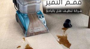 شركات تنظيف فلل بالباحة