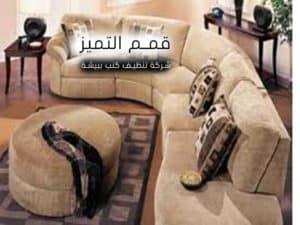 شركة تنظيف كنب ببيشة 0555024104