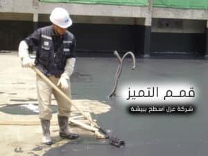 Photo of شركة عزل اسطح ببيشة 920001963