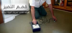 شركة كشف تسربات المياه ببيشة 0555024104