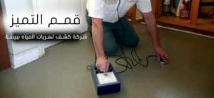 Photo of شركة كشف تسربات المياه ببيشة 920001963