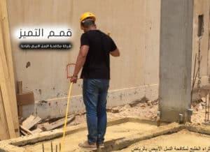 Photo of شركة مكافحة النمل الابيض بالباحة 0507394007