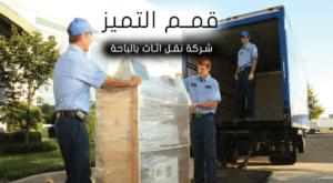 شركات نقل اثاث بالباحة