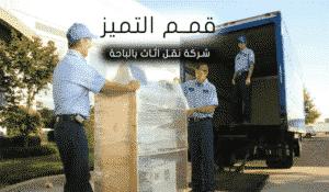 شركة نقل اثاث بالباحة 0555024104
