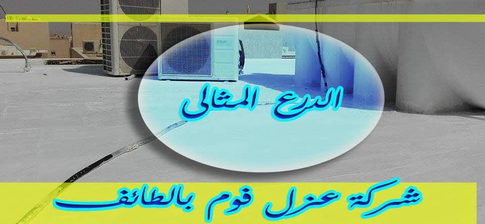 Photo of شركة عزل فوم بالطائف 0506422437