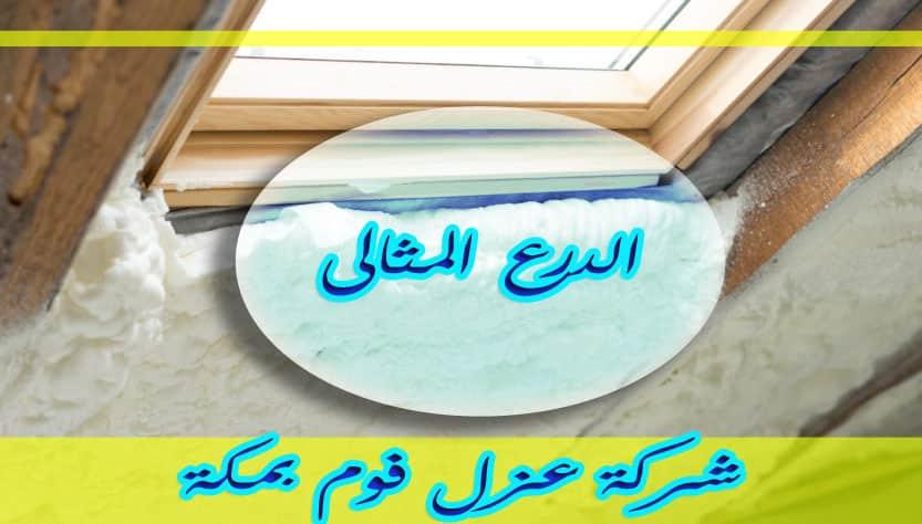 Photo of شركة عزل فوم بمكة 0506422437