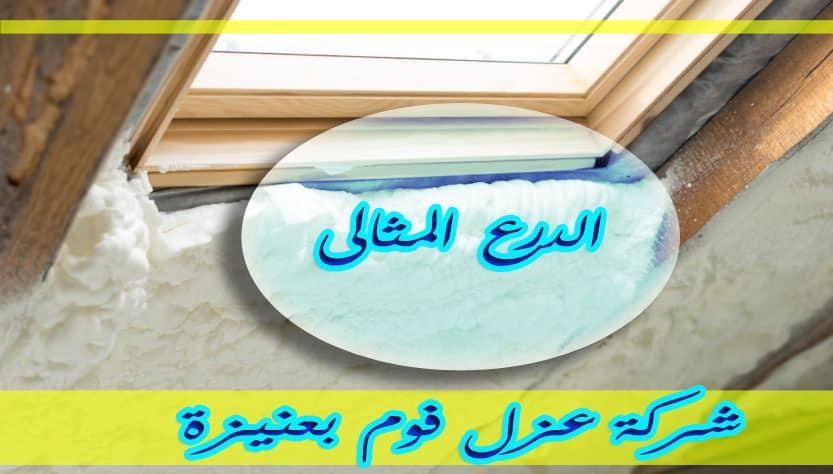 Photo of شركة عزل فوم بعنيزة 0506422437
