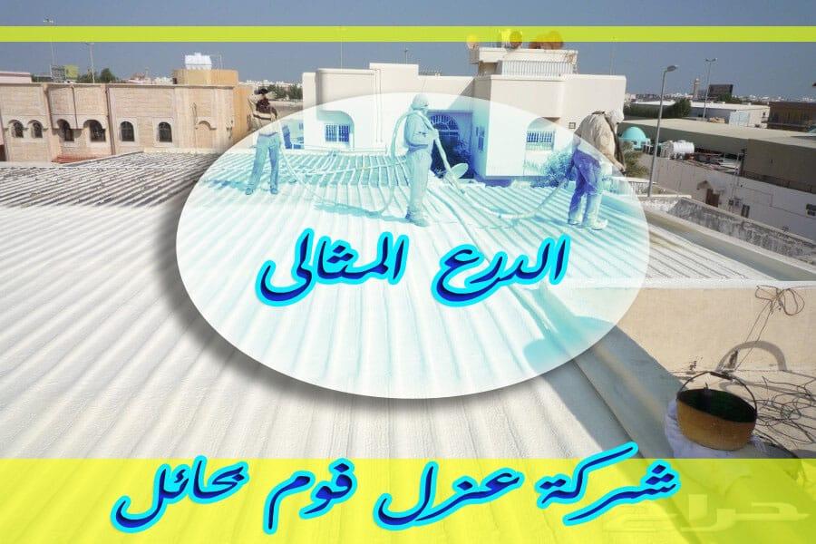 Photo of شركة عزل فوم بحائل 0506422437