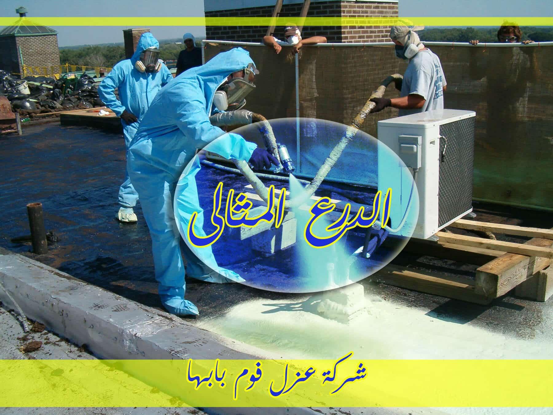 Photo of شركة عزل فوم بابها 0506422437