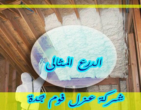 Photo of شركة عزل فوم بجدة 0506422437