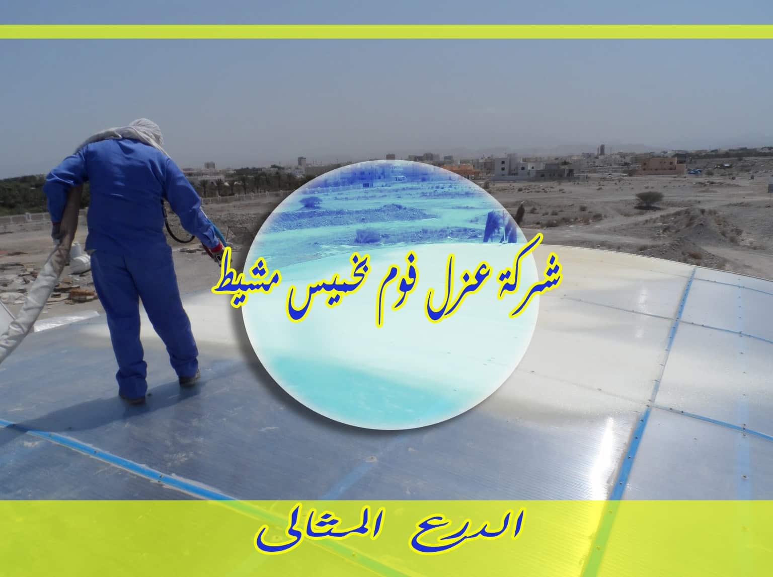 Photo of شركة عزل فوم بخميس مشيط 0506422437