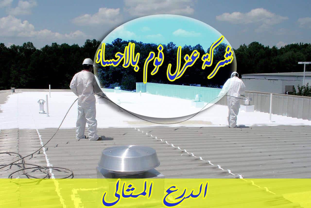 Photo of شركة عزل فوم بالاحساء 0506422437