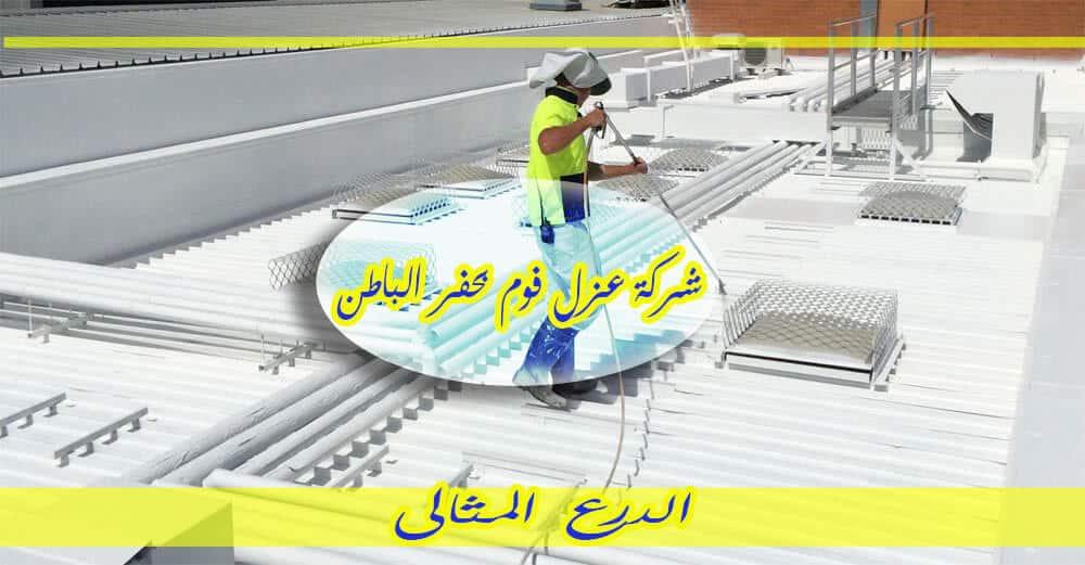 Photo of شركة عزل فوم بحفر الباطن  0506422437