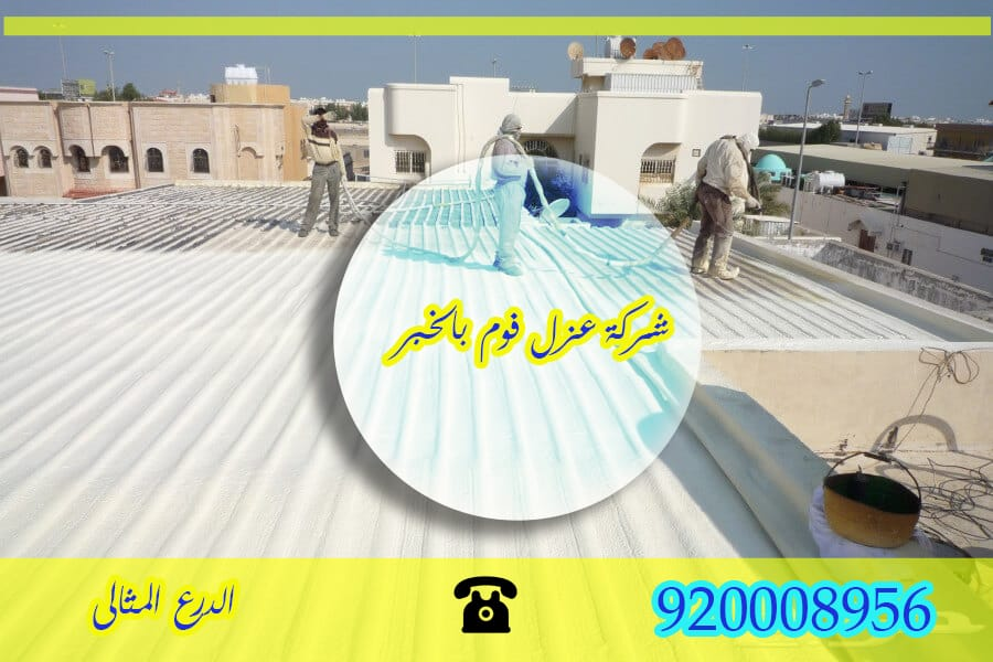 Photo of شركة عزل فوم بالخبر 0506422437