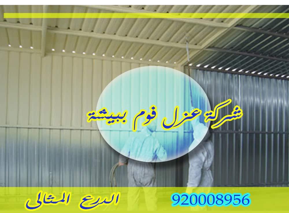 Photo of شركة عزل فوم ببيشة  0506422437