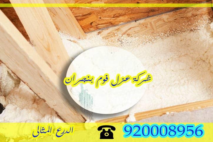 Photo of شركة عزل فوم بنجران 0506422437