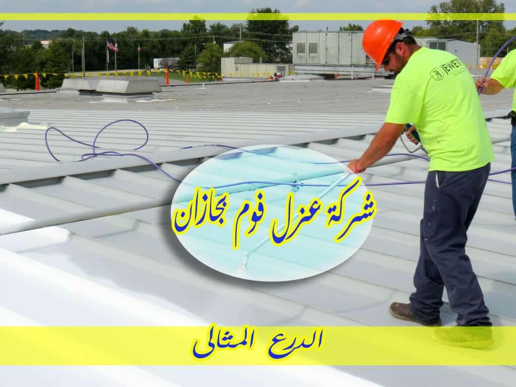 Photo of شركة عزل فوم بجازان 0506422437